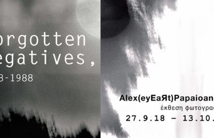 """Άλεξ (eyEaЯt) Παπαιωάννου: Έκθεση φωτογραφίας """"ξεχασμένα αρνητικά, 1978-1988″"""