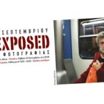 City Exposed – Έκθεση Φωτογραφίας Σχολής Φωτογραφικών Σπουδών Όραμα