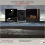 Photo works – έκθεση φωτογραφίας με την επιμέλεια του Βασίλη Γεροντάκου