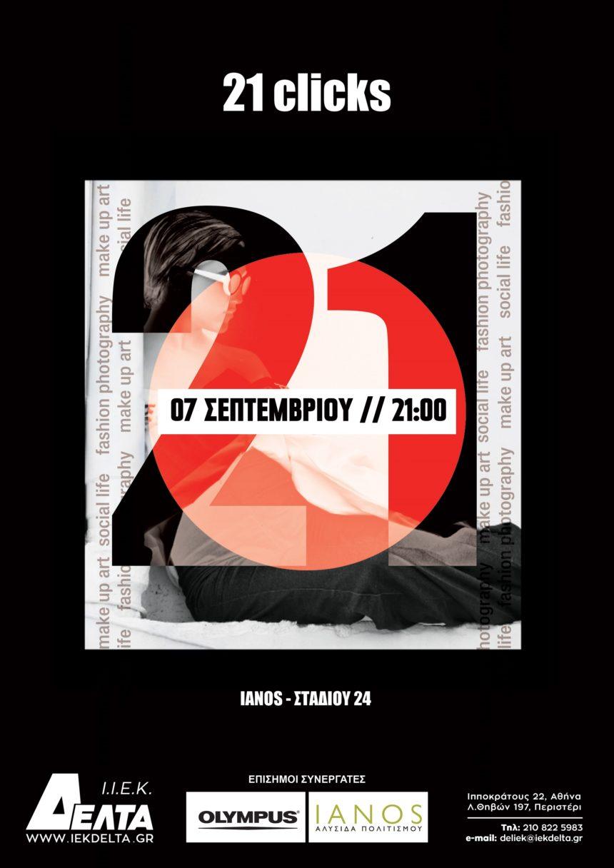 """Έκθεση Φωτογραφίας """"21 CLICKS"""" των σπουδαστών του ΙΕΚ ΔΕΛΤΑ στον ΙΑΝΟ"""