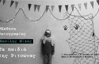 Έκθεση φωτογραφίας του Βασίλη Νίκα «Τα παιδιά της Ριτσώνας» στη Σπάρτη