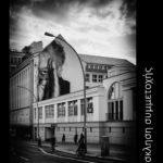 «2084» ΠΡΟΣΚΛΗΣΗ ΣΥΜΜΕΤΟΧΗΣ – Contrast / Αντίθεση: Φεστιβάλ Φωτογραφίας Θεσσαλονίκης
