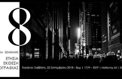 8η Ετήσια Ομαδική Έκθεση Φωτογραφίας της Σχολής Pragma Photo Seminars