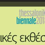 Θεσσαλονίκη PhotoBiennale 2018 | Ατομικές Εκθέσεις