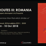 Φωτογραφική έκθεση | Common Routes ΙΙI: Romania | Ανωτάτη Σχολή Καλών Τεχνών (ΔΤ)
