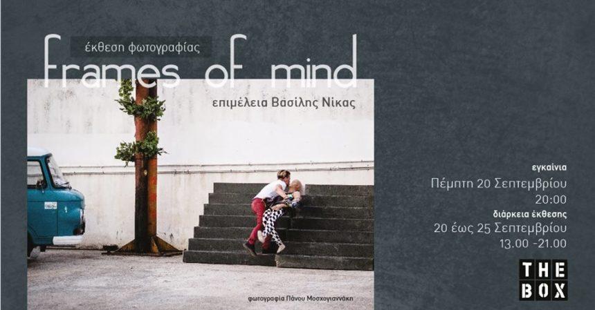 """Έκθεση Φωτογραφίας """"Frames of Mind"""" με την επιμέλεια του Βασίλη Νίκα"""