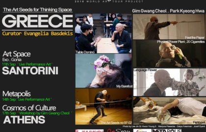 "Performance | ""Art Seeds for Thinking Space"" | Gim Gwang Cheol  | Γκαλερί ΜΕΤΑΠΟΛΙΣ"