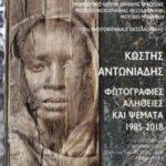 «Φωτογραφίες, Αλήθειες και ψέματα 1985-2018» | Αναδρομική έκθεση φωτογραφίας του Κωστή Αντωνιάδη
