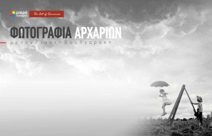 """Μικρό Πολυτεχνείο – Σεμινάριο Φωτογραφίας Αρχαρίων """"Εισαγωγή στην Ψηφιακή Φωτογραφία"""""""