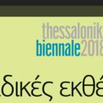 Θεσσαλονίκη PhotoBiennale 2018 |  Κεντρική Έκθεση & Ομαδικές Εκθέσεις
