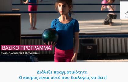 Μαθήματα φωτογραφίας στην Αθήνα στην σχολή φωτογραφίας Όραμα