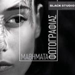 Μαθήματα φωτογραφίας & workshops στο Black Studio Art και στο Χώρο τέχνης Ισόγειο