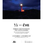 Κώστας Ντάνης   Έκθεση φωτογραφίας «½ ένα» στην Σαντορίνη