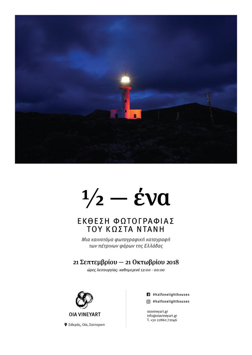 Κώστας Ντάνης | Έκθεση φωτογραφίας «½ ένα» στην Σαντορίνη