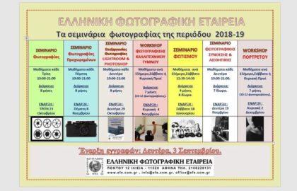 Παρουσίαση των Σεμιναρίων 2018/19 της ΕΦΕ