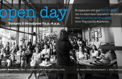 Open Day ενημέρωσης για τα σεμινάρια φωτογραφίας του Βασίλη Νίκα