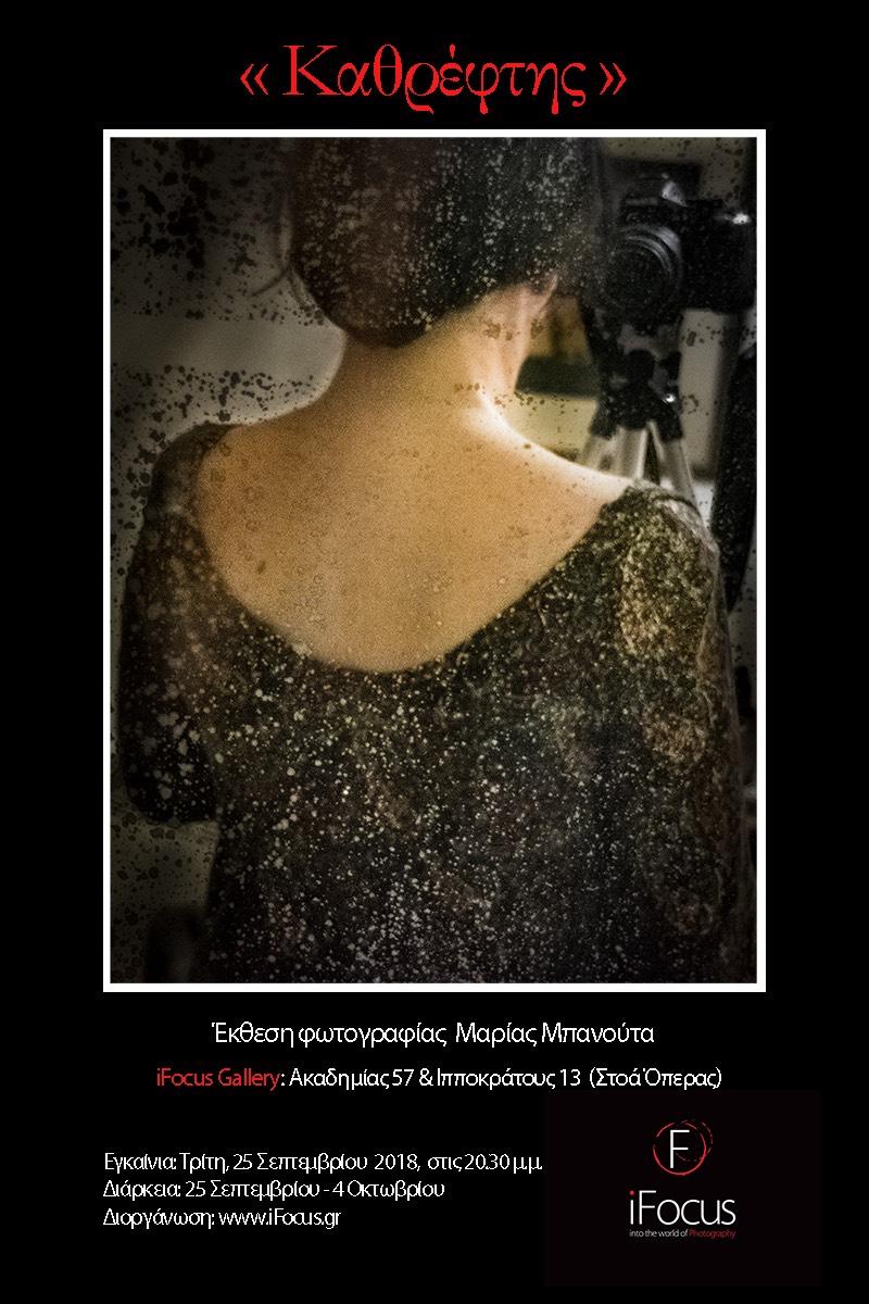 """""""Καθρέφτης"""": Έκθεση Φωτογραφίας Μαρίας Μπανούτα"""