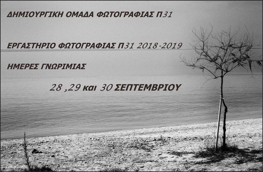 """""""Ημέρες γνωριμίας"""" – Έκθεση φωτογραφίας δημιουργικής ομάδας φωτογραφίας Π31"""