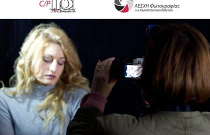 ΣΕΜΙΝΑΡΙΟ ΑΡΧΑΡΙΩΝ ΣΤΗ Λέσχη Φωτογραφίας ν.κ.Κωνσταντινουπολιτών/artPhotoClub