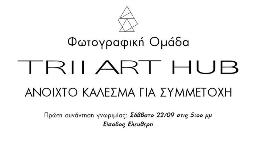 Ανοικτό κάλεσμα για τη δημουργία φωτογραφικής ομάδας από την Trii Art Hub