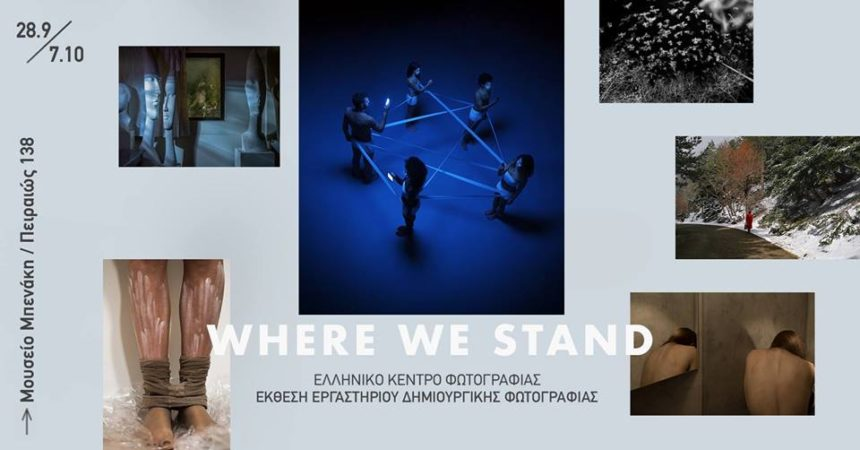 Where we stand – Έκθεση φωτογραφίας
