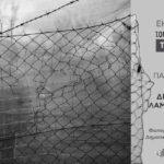 """Έκθεση – """"Τα παιδιά της Ριτσώνας"""" του Β. Νίκα στη Λαμία"""