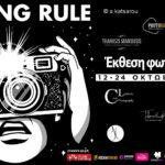 """Ομαδική έκθεση φωτογραφίας """"3 Song Rule"""" στη Blank Wall Gallery"""