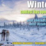 """Διαγωνισμός Φωτογραφίας """"Winter"""" από την Blank Wall Gallery"""