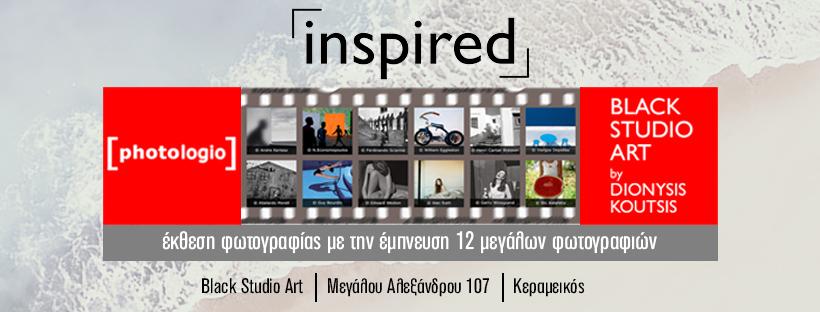 """Ομαδική έκθεση Φωτογραφίας """"Inspired"""""""