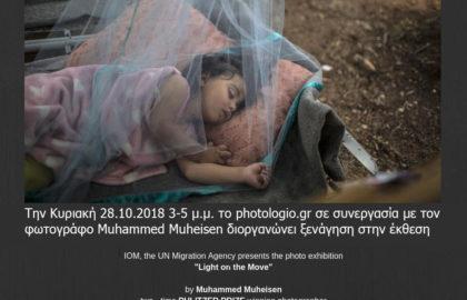 Φωτογραφική ξενάγηση με τον Muhammed Muheisen