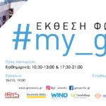 Η έκθεση από τους Greek Instagramers Events #my_greece στην Ναύπακτο