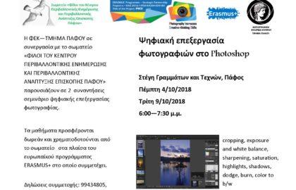 Φωτογραφική Εταιρεία Κύπρου Τμήμα Πάφου   Εκδηλώσεις Οκτώβριος 2018