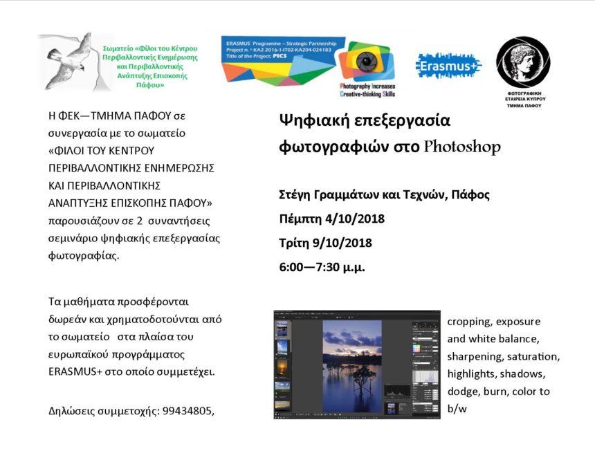 Φωτογραφική Εταιρεία Κύπρου Τμήμα Πάφου | Εκδηλώσεις Οκτώβριος 2018