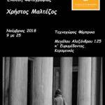 """Χρήστος Μαλτέζος – """"Αστικό Τοπίο""""   Έκθεση Φωτογραφίας"""