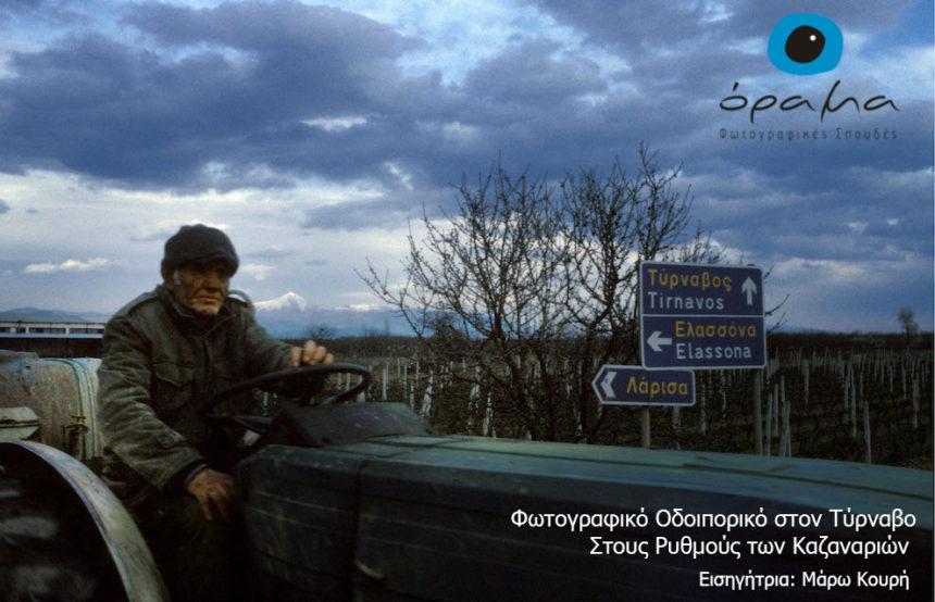 Φωτογραφικό Οδοιπορικό στον Τύρναβο: Στους Ρυθμούς των Καζαναριών | Σχολή φωτογραφικών σπουδών Όραμα