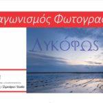 Διαγωνισμός Φωτογραφίας με θέμα Λυκόφως (twilight) | ΛΕΣΧΗ Φωτογραφίας Νέου Κύκλου Κωνσταντινουπολιτών