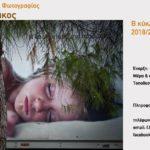 Σεμινάριο Δημιουργικής Φωτογραφίας από τη Φωτογραφική Λέσχη Ελευσίνας με τον Β. Γεροντάκο
