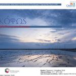 Λυκόφως | Έκθεση Φωτογραφίας ΛΕΣΧΗΣ Φωτογραφίας Νέου Κύκλου Κωνσταντινουπολιτών