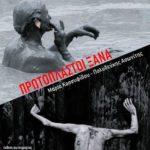 Πρωτόπλαστοι ξανά – έκθεση φωτογραφίας Μ. Κοσσυφίδου & Π. Ασωνίτη