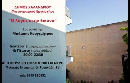 Ο λόγος στην Εικόνα – Σεμινάρια φωτογραφίας στο Φωτογραφικό Εργαστήρι Δήμου Χαλανδρίου