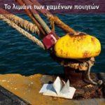 Το λιμάνι των χαμένων ποιητών – Παρουσίαση του ομώνυμου βιβλίου και έκθεση φωτογραφίας