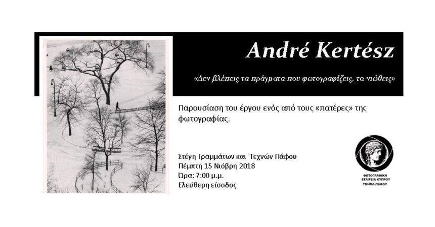 Παρουσίαση Andre Kertesz | Φωτογραφική Εταιρία Κύπρου Τμήμα Πάφου