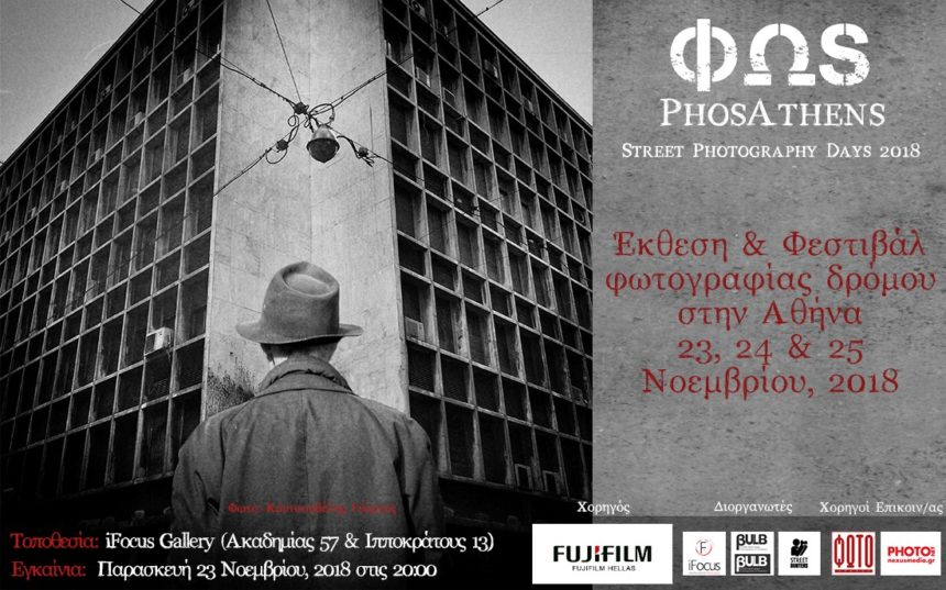 Phos Athens | Έκθεση & Φεστιβάλ Φωτογραφίας Δρόμου στην Αθήνα