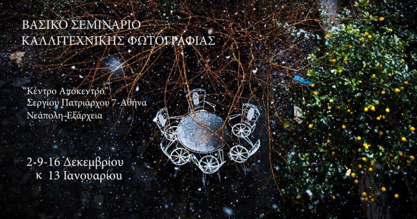 Βασικό σεμινάριο καλλιτεχνικής φωτογραφίας με το Λουκά Βασιλικό