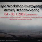 3ημερο workshop στη Δυτική Πελοπόννησο