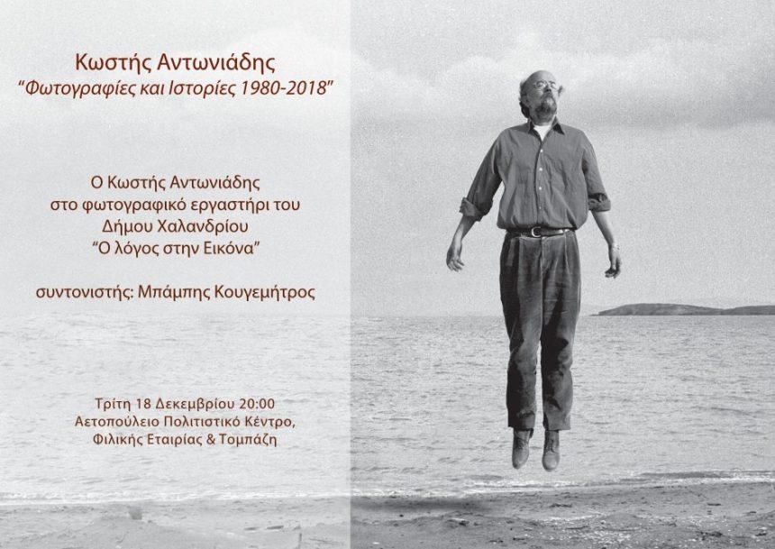 Παρουσίαση του φωτογραφικού έργου του Κωστή Αντωνιάδη