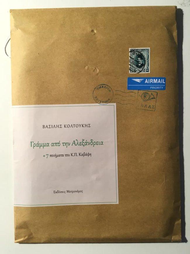 Γράμμα από την Αλεξάνδρεια – φωτογραφικό λεύκωμα του Βασίλη Κολτούκη