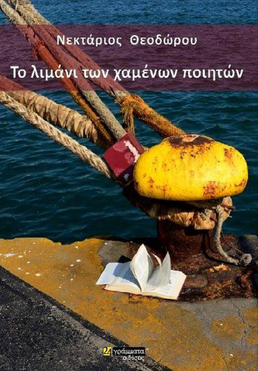 """Παρουσίαση βιβλίου """"ΤΟ ΛΙΜΑΝΙ ΤΩΝ ΧΑΜΕΝΩΝ ΠΟΙΗΤΩΝ"""" και έκθεση Φωτογραφίας"""