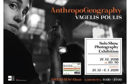 VAGELIS POULIS – AnthropoGeography | Solo Show Photography Exhibition