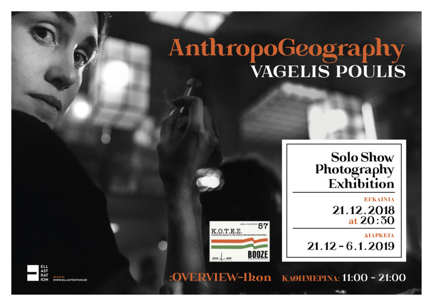 VAGELIS POULIS – AnthropoGeography | Solo Show Photography Exhibition